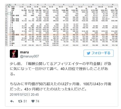 SnapCrab_NoName_2016-7-12_8-10-55_No-00