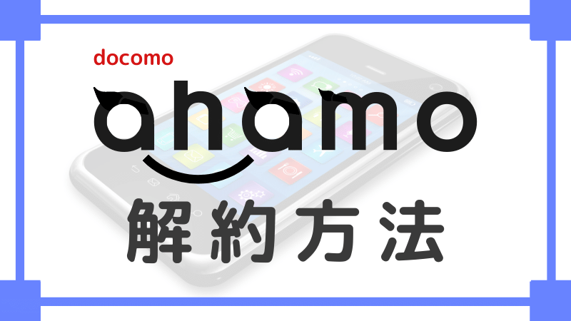 「ahamoの解約方法・解約する時の注意点まとめ」のアイキャッチ画像