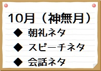 【10月】朝礼ネタ・スピーチ実例・会話ネタ ~10月といえば?特集~