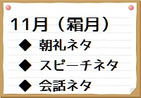 11月 朝礼ネタ