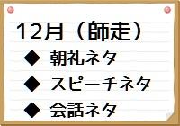 12月 朝礼ネタ