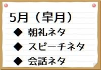 5月 朝礼ネタ