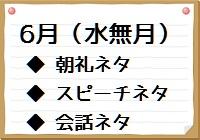 6月 朝礼ネタ
