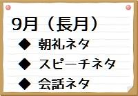 9月 朝礼ネタ