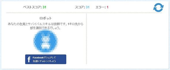 色覚ランク(ロボット)