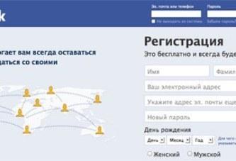Facebook ajouté à la « liste noire » des sites bloqués en Russie