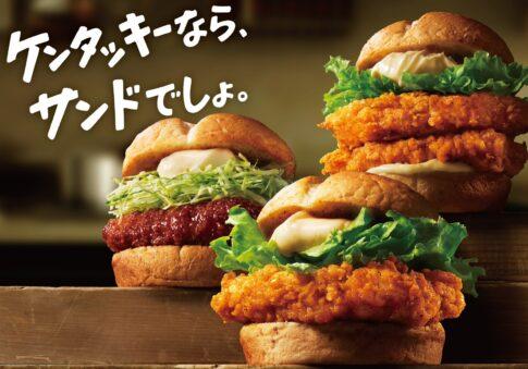【KFC】チキンフィレがまるごと2枚の「ダブルチキンフィレサンド」発売