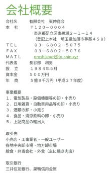 【詐欺集団】取り込み詐欺、埼玉県の東伸商会を探る