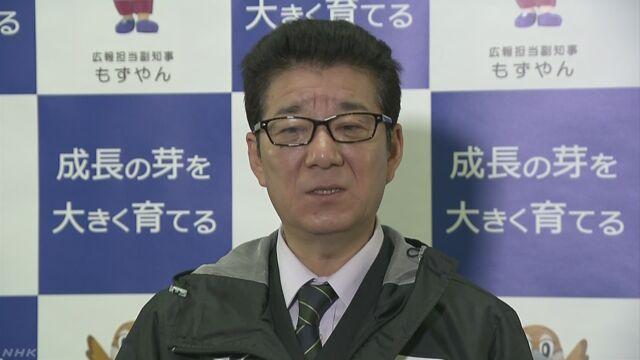 菅野完(すがの・たもつ)氏が「全自動忖度機のボタンを押したのは松井一郎大阪府知事」と述べた