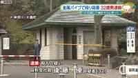 大磯城山公園で撲殺、後藤優容疑者逮捕