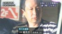 大阪心斎橋通り魔事件、死刑破棄→無期懲役