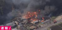 緊急【避難指示】宮城県栗原市で大規模火災、避難指示(緊急)が発令