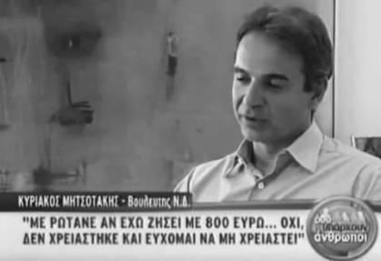 Το 2014 0 Μητσοτάκης έκλεισε τα ΕΠΑΛ/ΕΠΑΣ στις φτωχογειτονίες και απέλυσε τους Καθηγητές. Ηταν «μεταρρύθμιση».Το ξέχασε;