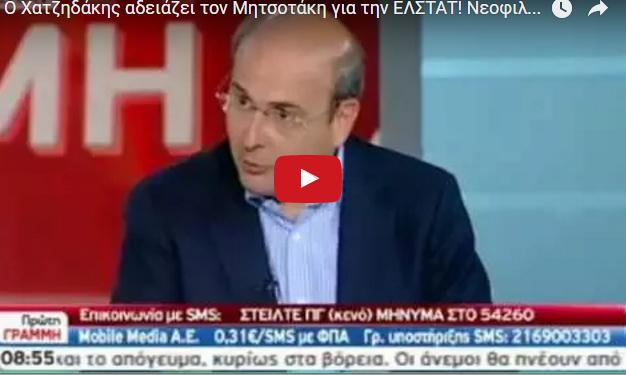 Ο Χατζηδάκης αδειάζει τον Μητσοτάκη για την ΕΛΣΤΑΤ! Σφάζονται οι αντιπρόεδροι της ΝΔ (βίντεο)