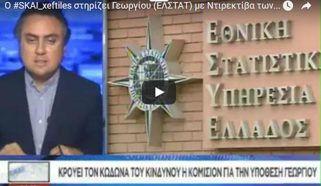 Και πXιος λέτε υιοθέτησε την Ανθελληνική επιστολή της Κομισιον;;;….μα ο #skai_XEFTILES !! (video)