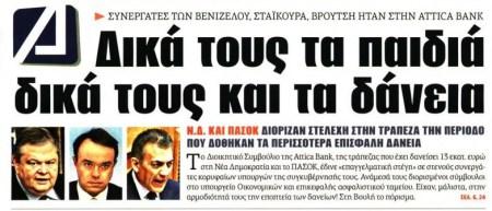 Τράπεζα Αττικής-Ποιους θέλει να προστατεύσει ο Στουρνάρας; ΟΛΑ ΤΑ ΟΝΟΜΑΤΑ
