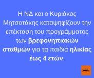 ΜΕΤΡΑ-ΑΝΤΙΜΕΤΡΑ-ΜΗΤΣΟΤΑΚΗΣ (4)