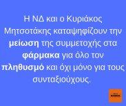 ΜΕΤΡΑ-ΑΝΤΙΜΕΤΡΑ-ΜΗΤΣΟΤΑΚΗΣ (5)