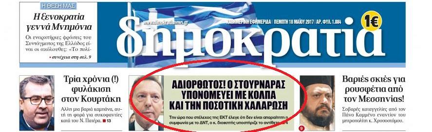 ΠΑΡΑΙΤΗΣΟΥ Στουρνάρα! ΒΟΜΒΑ στα θεμέλια της χώρας που υπονομεύει την ποσοτική χαλάρωση από την Τράπεζα της Ελλάδος