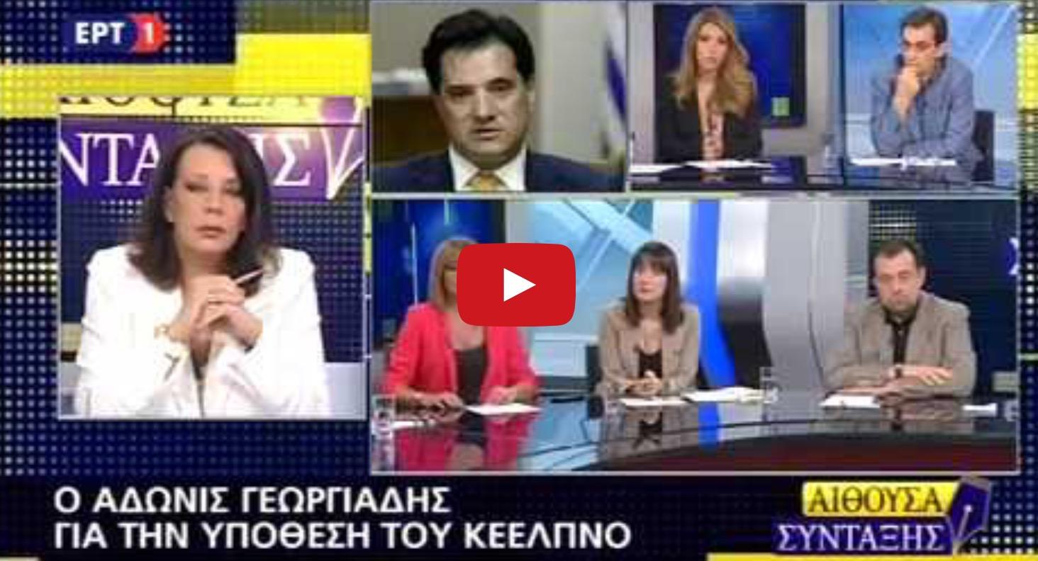ΚΑΤΕΡΡΕΥΣΕ ο Γεωργιάδης στον αέρα της ΕΡΤ Το βιντεο που θέλει να ξεχάσει