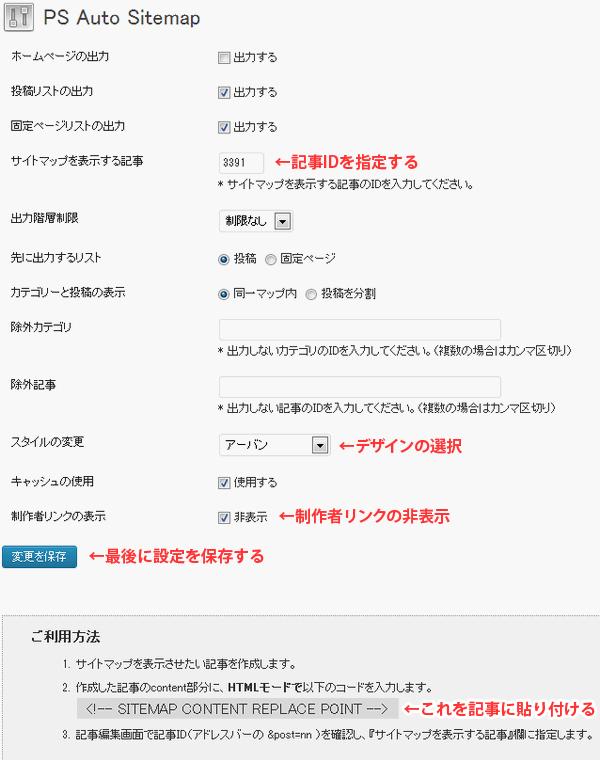 psautositemap_img01