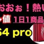 【電脳せどり 毎日投稿】プレミアム商品を1日1つ紹介〜PlayStation 4 Pro Marvel's Spider-Man Limited Edition〜