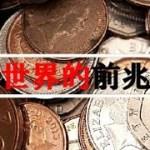 仮想通貨News:コイン市場いよいよ上昇相場突入か!?世界の動きに兆候アリ