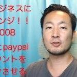eBayとpaypalアカウントをリンクさせる【輸入ビジネスにチャレンジ!】準備編008