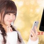 小遣い稼ぎ アプリ iphone 超簡単!スマホ1台で即日1万円以上GETの副業!