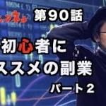 初心者にオススメの副業パート2【トッティーチャンネル】