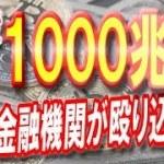 【仮想通貨】1000兆円資産の新たな金融機関が殴り込み!!! 仮想通貨市場に明るい兆しが見えてきた!