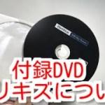 【アダルトせどり講義】付録DVDのスリキズについて。