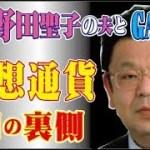 須田慎一郎 野田聖子の夫とGACKT仮想通貨 の闇の裏側・・・