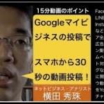 Googleマイビジネスにスマホから30秒の動画投稿が可能へ