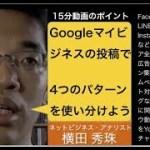 Googleマイビジネス「投稿」機能4パターンを使い分ける方法