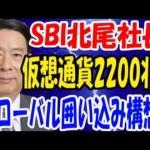 『SBI北尾吉孝社長』 仮想通貨とブロックチェーン事業~広範囲に金融事業で使える!?~