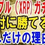 【仮想通貨】リップル(XRP)ガチホで絶対勝てる!?これだけの理由!!