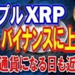 【仮想通貨】リップル(XRP)いよいよバイナンス上場で基軸通貨になる日も近い!? 賛同者続出!!! SBI北尾氏も賛同!!!