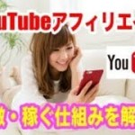 YouTubeアフィリエイトの仕組みと方法を解説!ピコ太郎やユーチューバーが稼ぐ秘密とは?