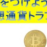 仮想通貨トラブル