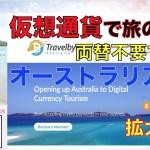 【仮想通貨】世界初!ブリスベン国際空港契約!仮想通貨でキャッシュレス世界旅行