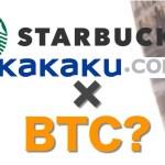 スターバックスで仮想通貨は使える?使えない?カカクコムが仮想通貨情報を・・・