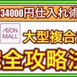 【時給34000円仕入れ】イオン、イトーヨーカドーなどの店舗せどり術