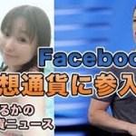 Facebookもついに 仮想通貨業界 に参入か!?相場は!?