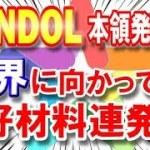 【仮想通貨】MINDOL(ミンドル)が本領発揮!!! 世界に向かって好材料連発してきたよ!!!