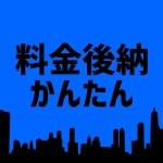 【ebay輸出】初心者でも簡単!日本郵便の後納契約の方法について解説!