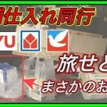 【店舗仕入れ】旅せどりでお宝発見!! 西友、ヤマダ電機、イトーヨーカドー