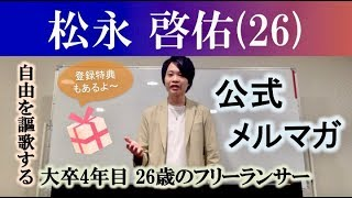 松永啓佑のネットビジネス・副業の公式メールマガジンスタート!