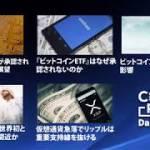 1分でわかる仮想通貨ニュース-CoinPost- (2018/10/12)