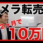 (副業)(ネットビジネス)カメラ転売開始2ヶ月で利益10万円を達成したリョウさんと、その魅力について語る。